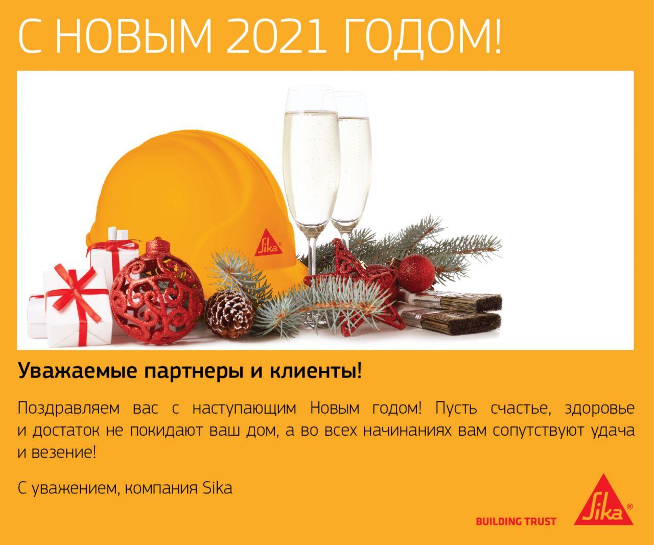 Поздравляем вас с Новым 2021 годом