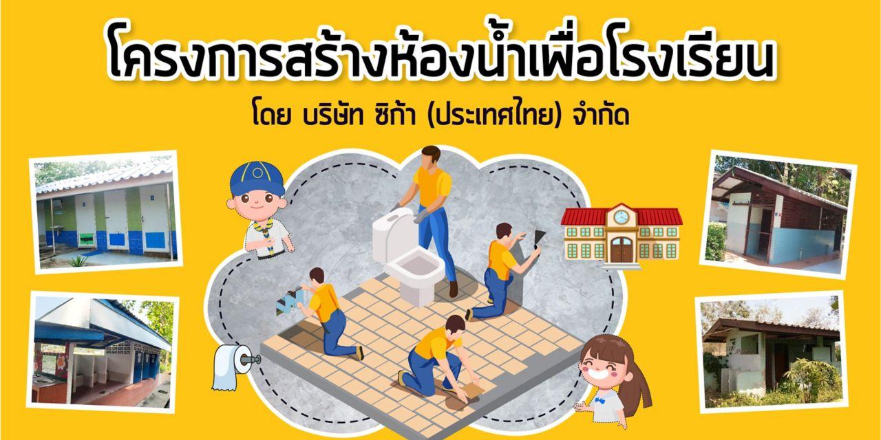 สร้างห้องน้ำ