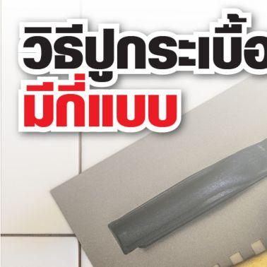 Cover-Tile-Method