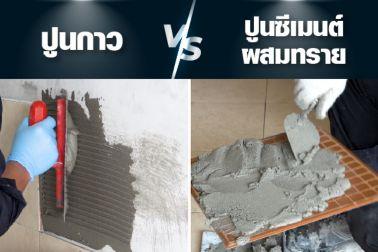 ปูนกาว vs ปูนซีเมนต์