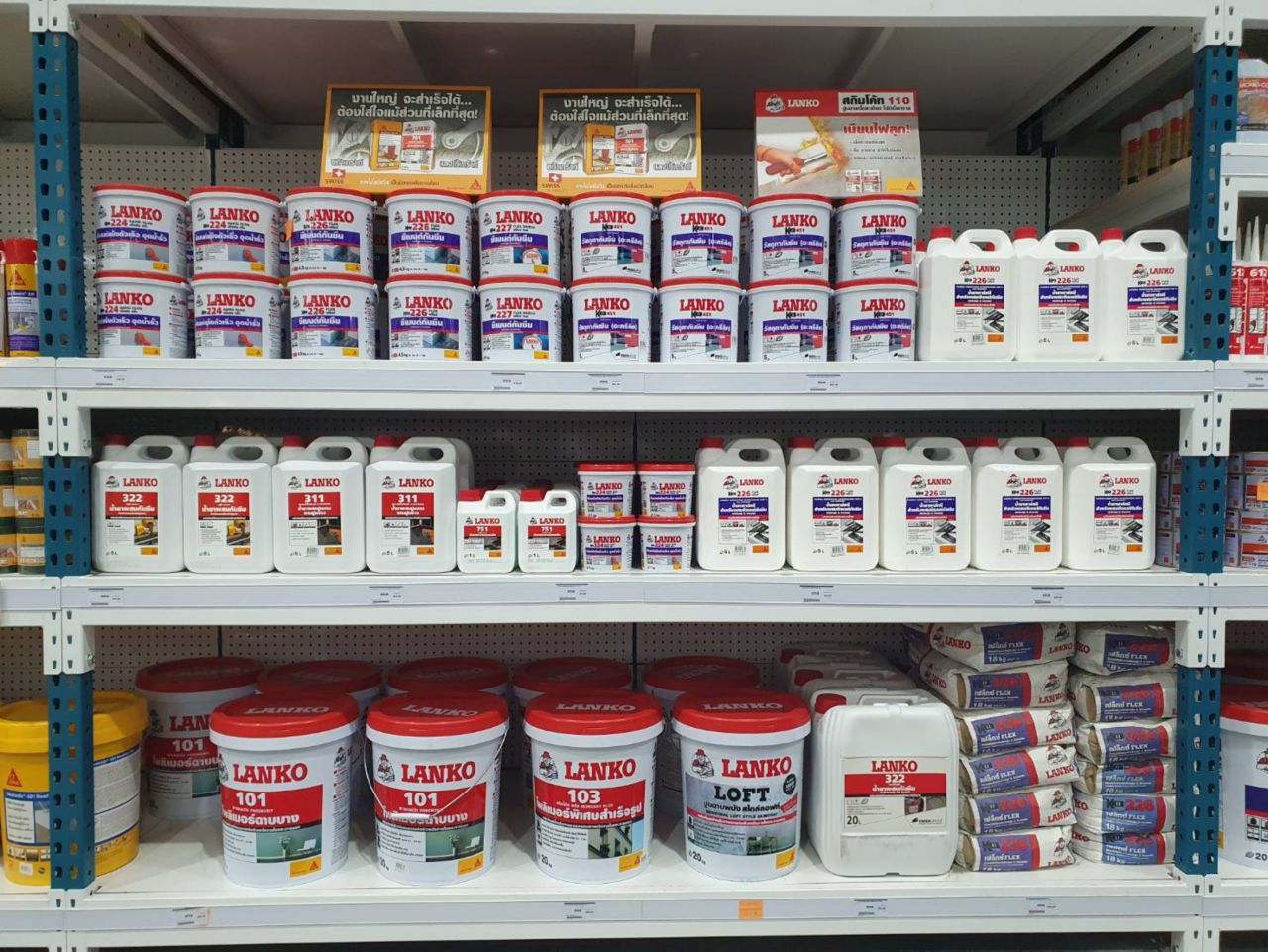 Lanko products shelf at we home