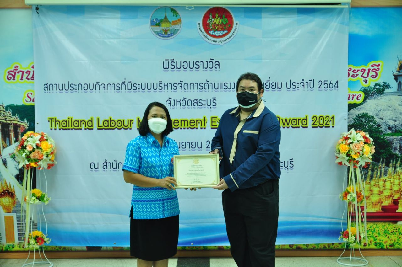 Sika Thailand got occupational safety and health 2020